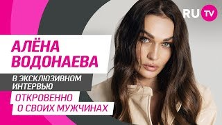 Тема. Алёна Водонаева