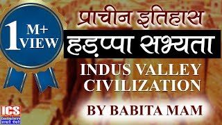 harappa-civilization-by-babita-mam-ancient-history-for-ssc-railway-banking