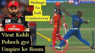Malinga No Ball Controversy | Virat Kohli Angry on Umpire | Rcb vs Mi | IPL 2019