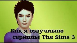 Урок от Studio Domedzi №2:Как я озвучиваю сериалы The Sims 3??