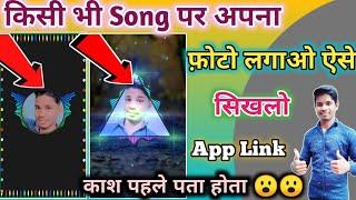 How to Make Set Photo To Song || MP3 Gane par apna photo kaise lagaye || Rahul technology gyan