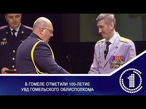 100 лет УВД Гомельского облисполкома