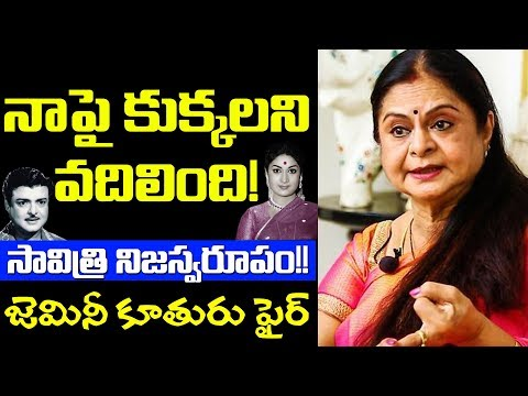 Gemini Ganesan Daughter Kamala Selvaraj About Savitri || YOYO Cine Talkies