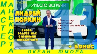 Смешно ДО СЛЕЗ 13 Андрей Норкин Подборка Свежих Анекдотов