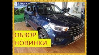 видео Lifan (Лифан) весь модельный ряд и цены у официального дилера в Москве