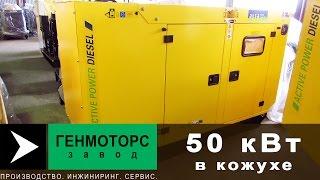 Дизельный генератор 50 кВт в кожухе. Обзор.
