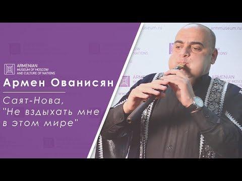 Армен Ованисян - Саят Нова