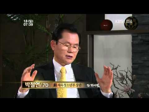 자서전.박철언의 정치비사 1부-전두환과 나.