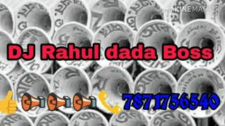 DJ Rahul MP3 song📣📣📣🔊🔊🔊📢📢 I am a is somebody dj song