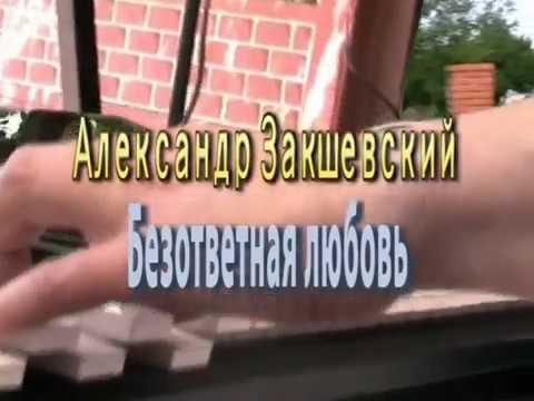Безответная любовь — Александр Закшевский