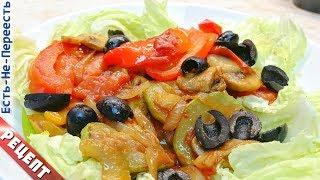 Салат с жаренными овощами  Как замариновать овощи перед жаркой  Есть Не Переесть