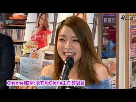 《Channel直擊》歌莉雅生日音樂會精華片段