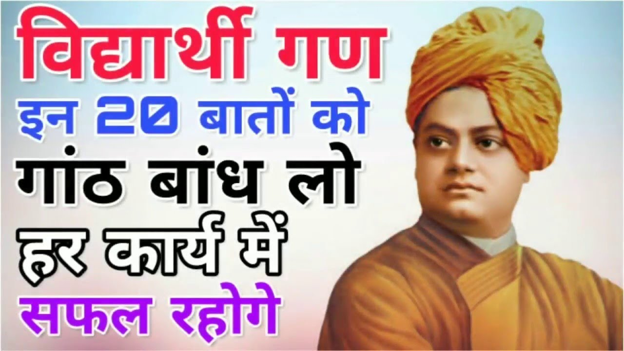 20 Success Tips For Students By Swami Vivekananda In Hindi Youtube