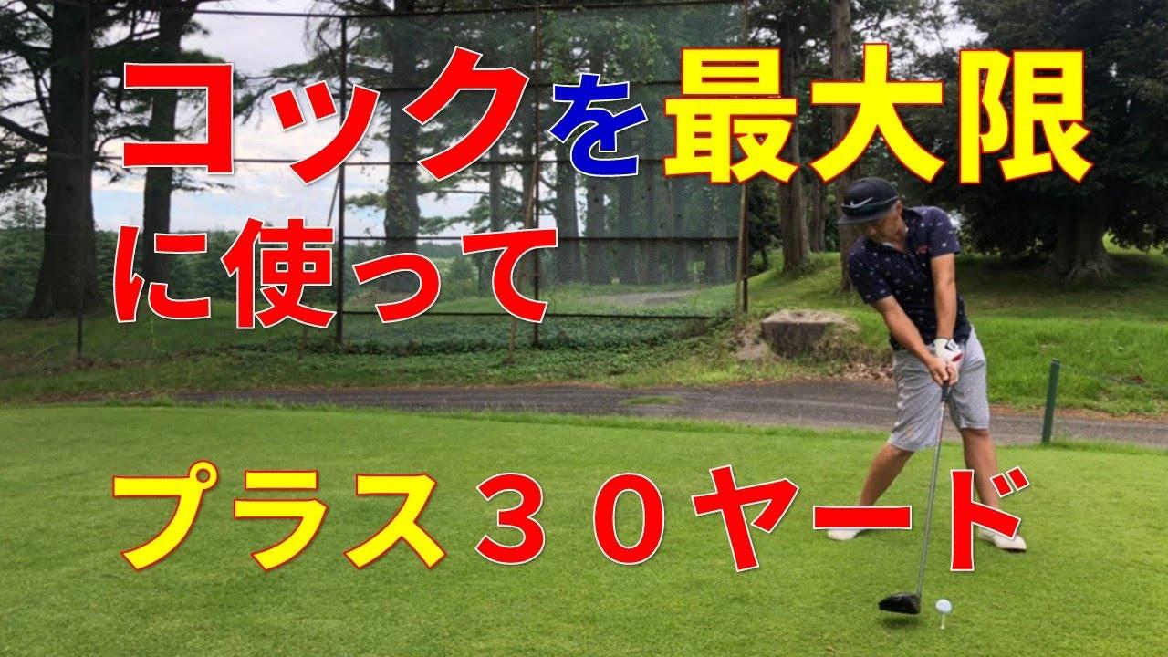 フルコックでプラス30ヤード飛ばせ!飛距離アップの右手の使い方を解説【ゴルフ初心者】【ゴルフレッスン】343【ゴルフ 100切り】