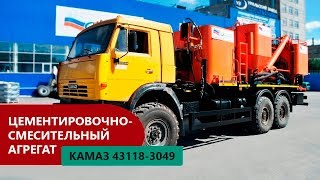 Цементировочно-смесительная установка на шасси Камаз 43118