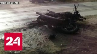 ДТП под Ханты-Мансийском: пьяный полицейский не пропустил мотоциклиста - Россия 24
