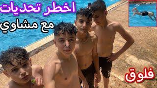 #فلوق_العيد|رحنا على مسبح وعملنا تحديات خطيرة🥵✌🏻