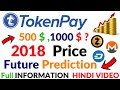 TokenPay Coin Future Price Predication Till December 2018/2019 Information Hindi/Urdu Video