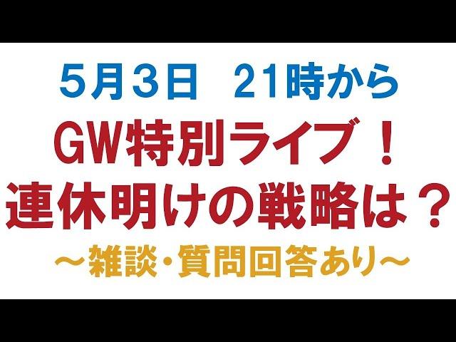 【5月3日(月)21時〜】GW特別ライブ!連休明けの戦略は?~雑談・質問回答あり~