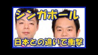 チャンネル登録はこちら→ダイアンの西澤と津田がシンガポールでの日本と...