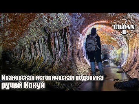 Ивановская историческая подземка - ручей Кокуй / Historical Dungeons Ivanovo - Stream Сoqui