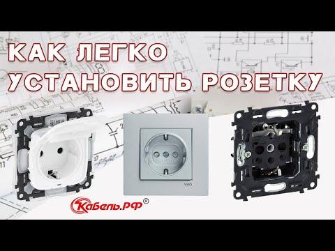 Установка и подключение розетки. Как подключить розетку (видео). Схема подключения розетки.