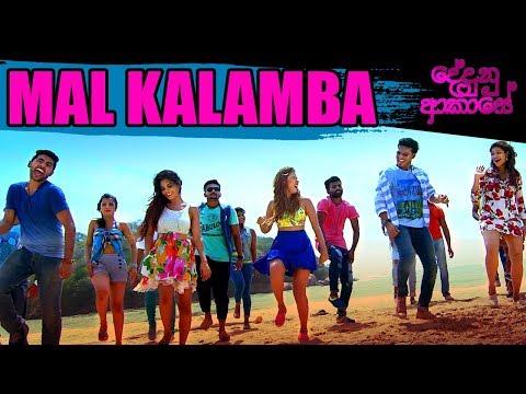 Mal Kalamba Langa| Official Music Video | Dedunu Akase Movie