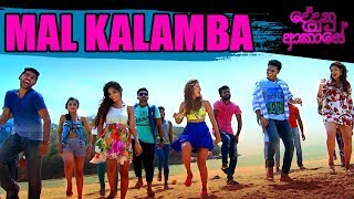 Mal Kalamba Langa  | Official Music Video | Dedunu Akase Movie