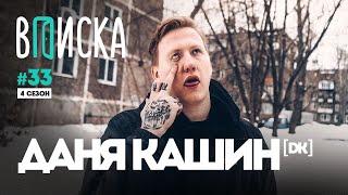 Вписка и Даня Кашин (DK): Слава КПСС, конфликт с Face, шипперы и комп за миллион