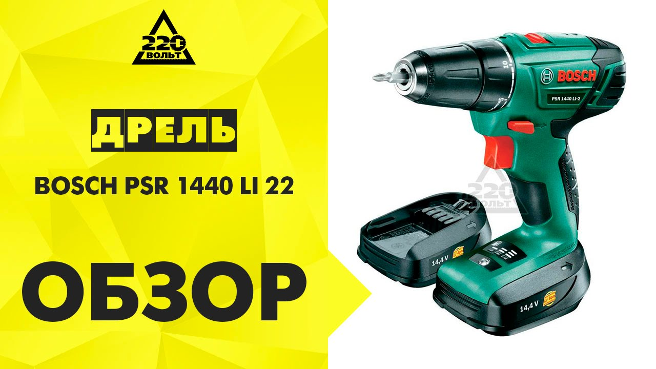 Favoriete Bosch PSR 1440 LI-2 06039A3020 - купить дрель-шуруповерт: цены HA12