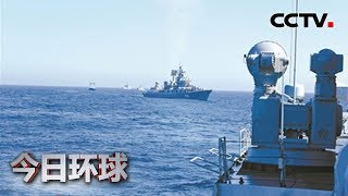 [今日环球]中俄南非海上联合演习| CCTV中文国际