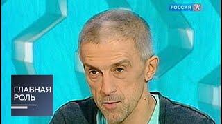 Главная роль. Эдуард Бояков