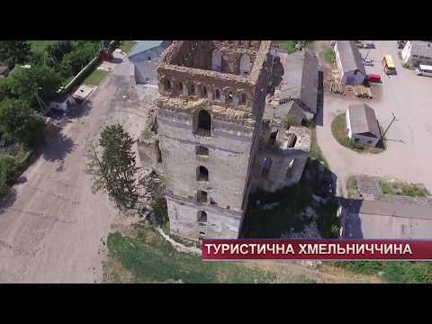 TV7plus Телеканал Хмельницького. Україна: ТВ7+. Туристична Хмельниччина. В області розробляють туристичну програму