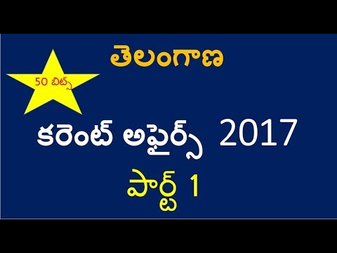 Telangana current affairs part 1 in telugu for all TSPSC exams