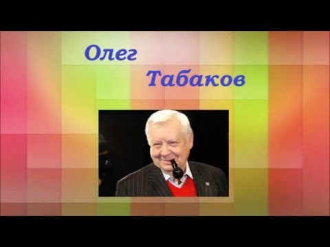 Краткая биография Олега Табакова