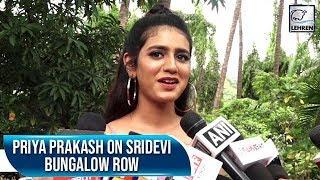 Priya Prakash Varrier's Clarification On 'Sridevi Bungalow' Controversy | LehrenTV