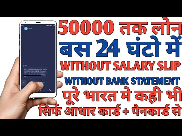 Get Instant Personal loan Upto 50000 | Without Salary Slip | Only on