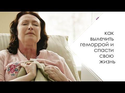 КАК ВЫЛЕЧИТЬ ГЕМОРРОЙ И СПАСТИ СВОЮ ЖИЗНЬ #геморрой #лечениегеморроя #3