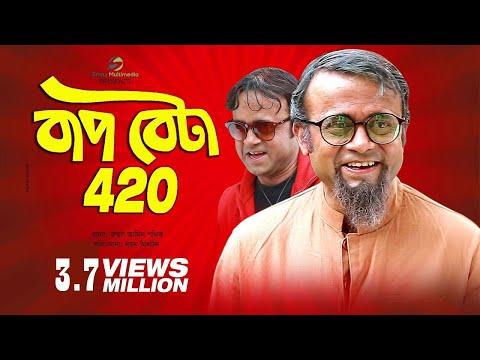 Bap Beta 420 | বাপ বেটা ৪২০ | Akhomo Hasan | Bangla Natok 2019