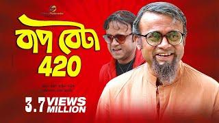 Bap Beta 420 | বাপ বেটা ৪২০ | Akhomo Hasan & Nayan Babu | Bangla Natok 2019