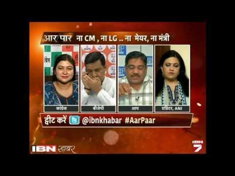 AAR Paar: LG, Sarkar Ya MCD,  Delhi Ki Zimmedari Kiski?