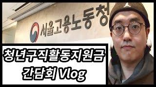[Vlog] 고용노동부X미스터 로드뷰 | 청년구직활동지…