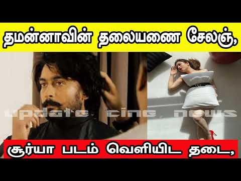 தமன்னாவின் தலையணை சேலஞ், சூர்யா படம் வெளியிட தடை, thamana pillow challange, Surya's film banned