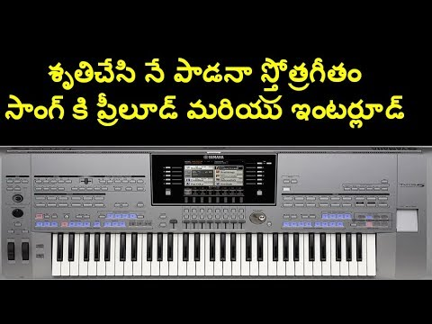 sruthi chesi ne padana telugu christian song, Grace musicals