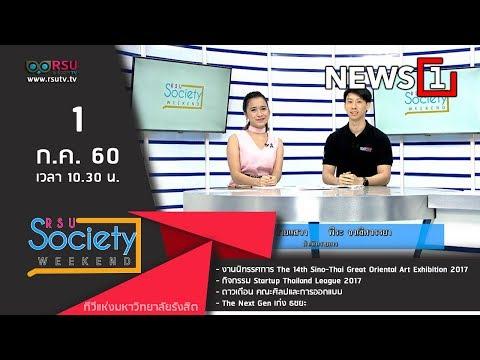 Society WeekEnd : กิจกรรม Startup Thailand League 2017 / ดาวเดือน คณะศิลปและการออกแบบ