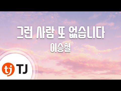 [TJ노래방]그런 사람 또 없습니다 - 이승철(No One Else - Lee Seung Chul) / TJ Karaoke