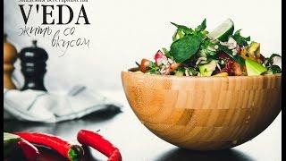 """Салат с вялеными томатами  и артишоками от Академия Вегетарианства """"V'ЕДА"""