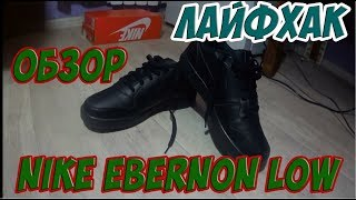 Обзор на кеды Nike Ebernon low + лайфхак