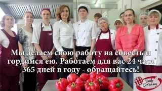 Кейтеринг собственное производство в Новосибирске(, 2015-10-21T04:25:28.000Z)