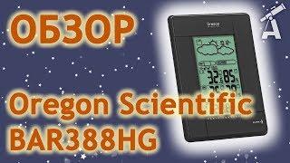 обзор метеостанции Oregon Scientific BAR388HG